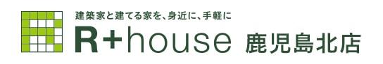R+house鹿児島北