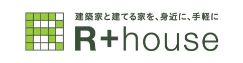 R+HOUSE 建築家と建てる家を、身近に、手軽に