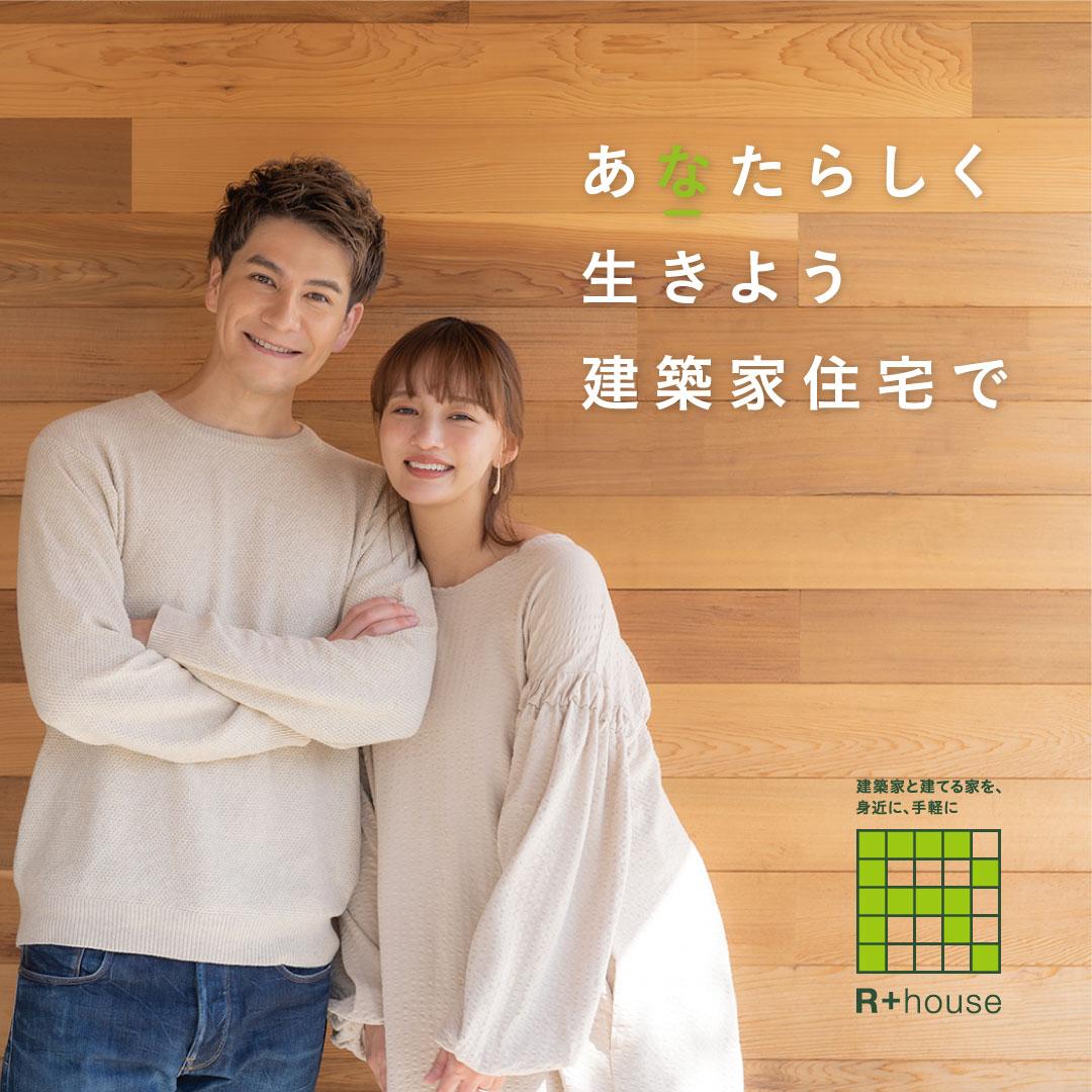 JOYさん・わたなべ麻衣さんご夫妻×R+house 鹿児島北店!