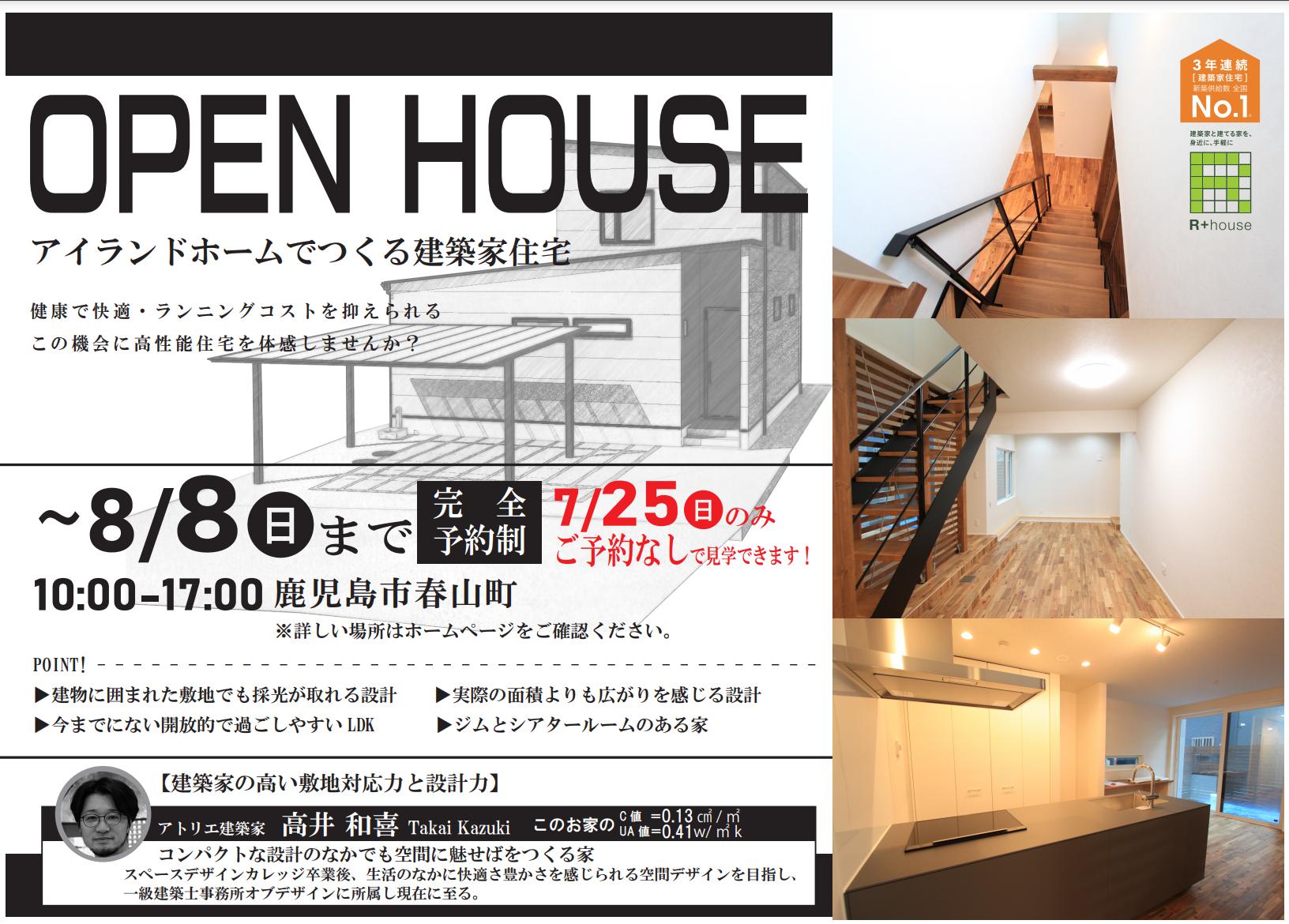 高性能住宅を体感 R+house 春山町モデルハウス