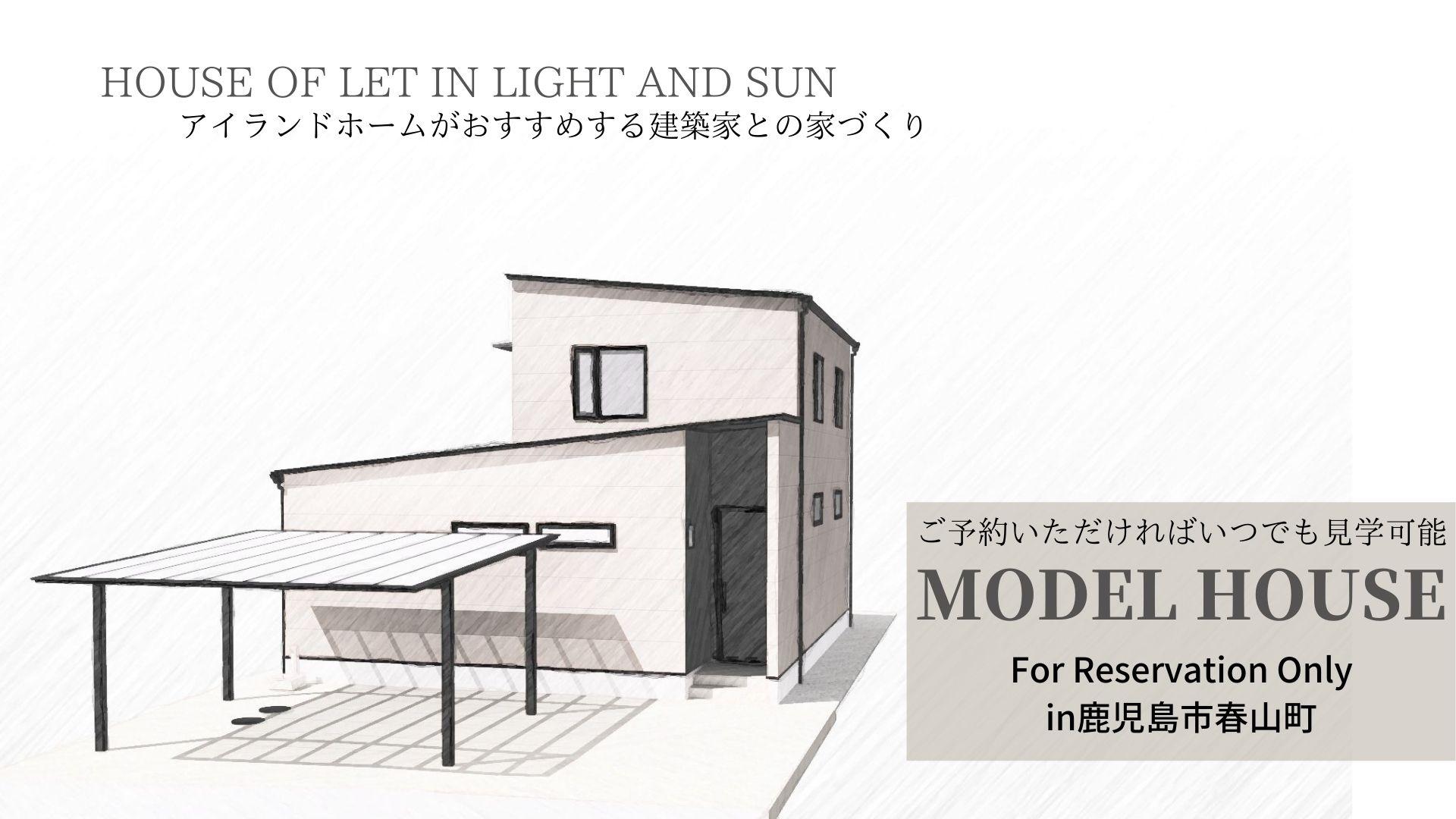 モデルハウス見学会 開催中 <鹿児島市春山町>