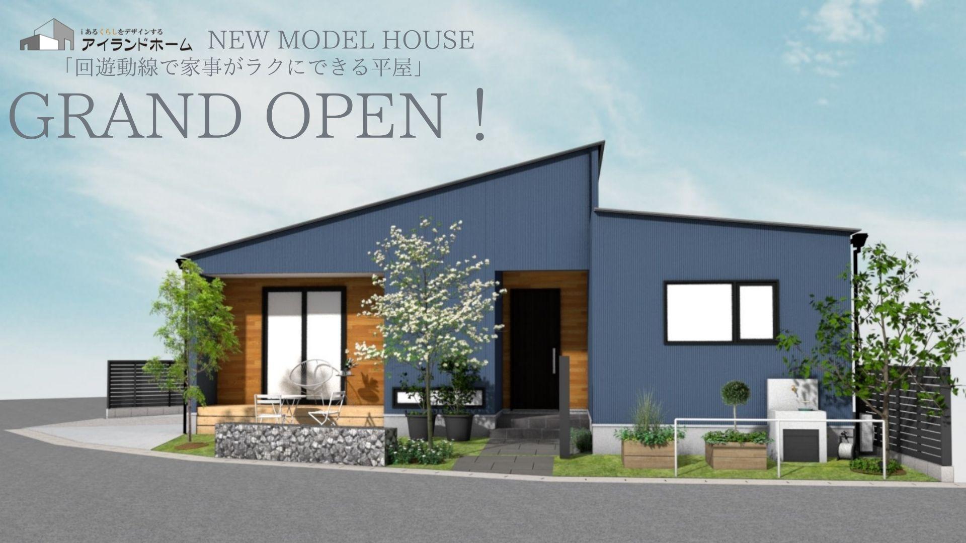 建築家住宅 平屋モデルハウス見学受付中<姶良市西餅田>
